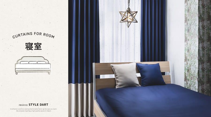 00a0f9365c 寝室におすすめのカーテン|友安製作所 カーテン・シェード通販 スタイル ...
