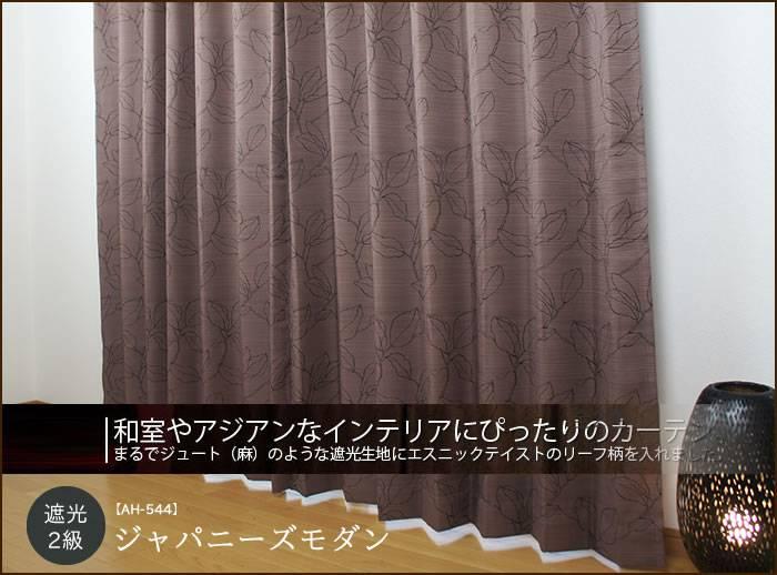 cheaper 37313 9f263 カーテン【AH-504】 ジャパニーズモダン(既製サイズ ...